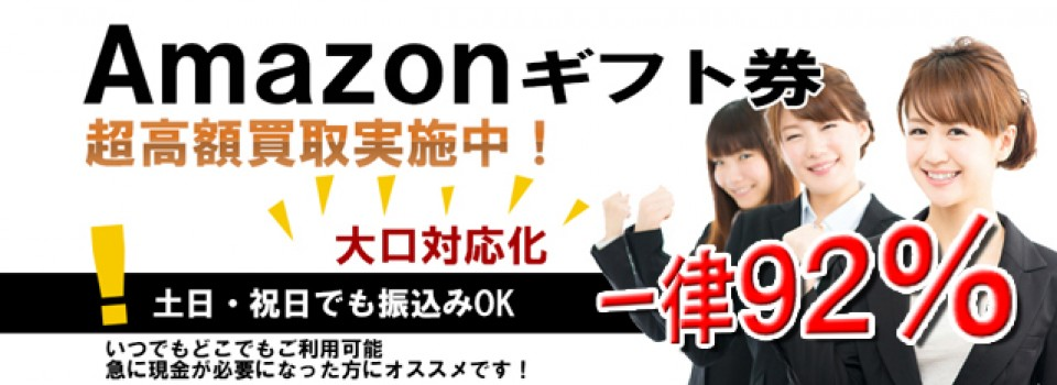 amazonギフト券の手数料を安く買取価格を実現。